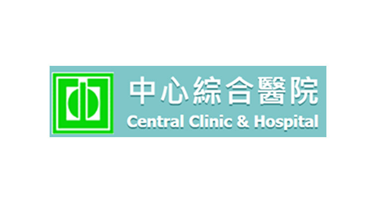 中心綜合醫院