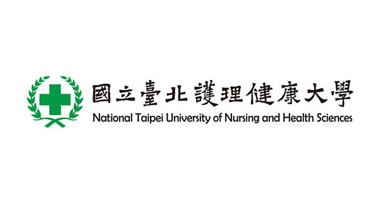 國立台北健康護理大學